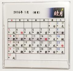 :27星占術カレンダーあなたの365日を変える日の吉凶!