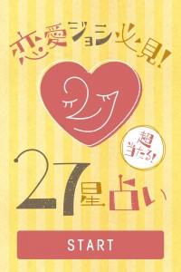 「27星占い」アプリ